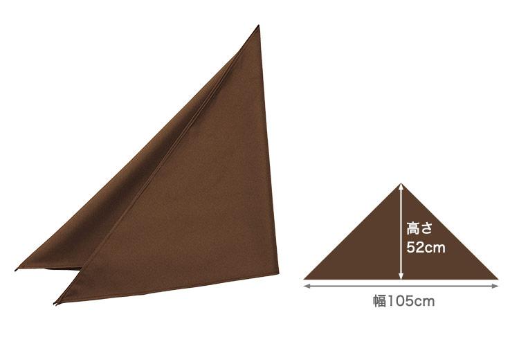 三角巾33-EA6740(6741 6742 6743 6744)のおすすめポイント