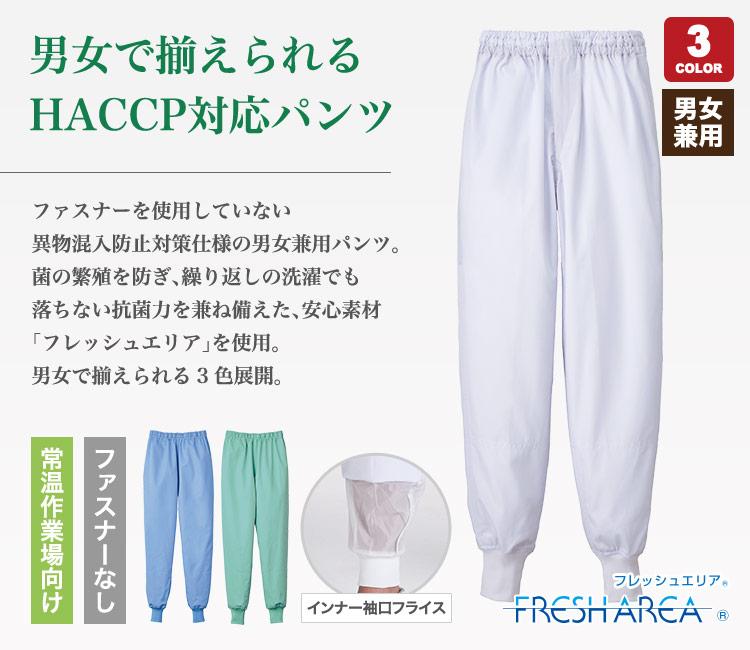 HACCP(ハサップ)対応の男女兼用ホッピングパンツ