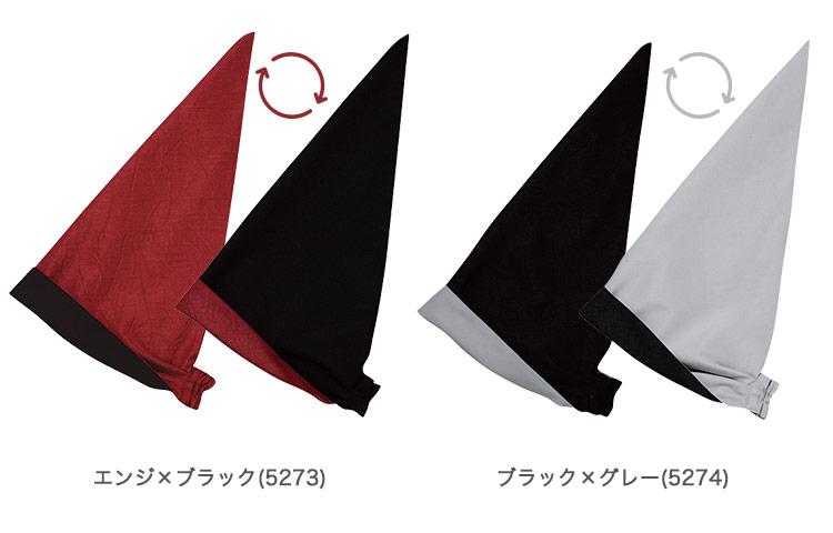 リバーシブルバンダナ帽(33-JA5273,33-JA5274)カラーバリエーション画像