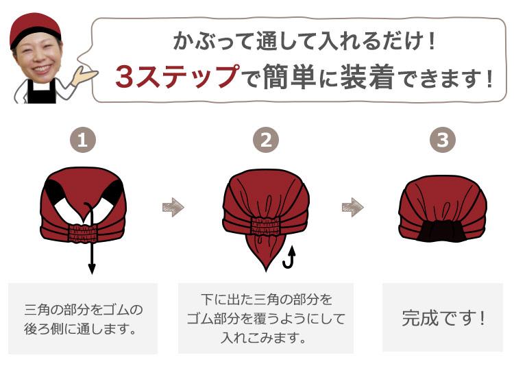 リバーシブルバンダナ帽(33-JA5273,33-JA5274)の着用方法