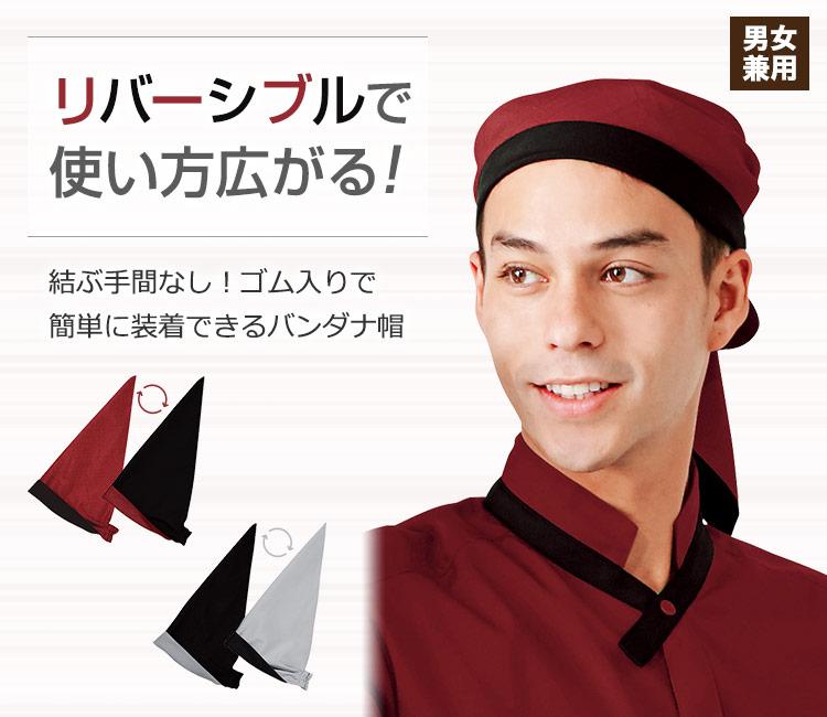 リバーシブスで使い方広がる!簡単に装着できるバンダナ帽