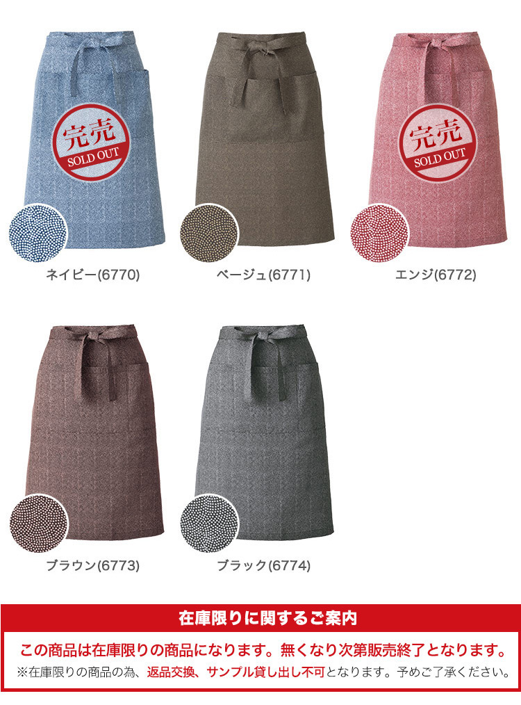 ミドル丈エプロン 33-JA6770(6771 6772 6773 6774)カラーバリエーション画像