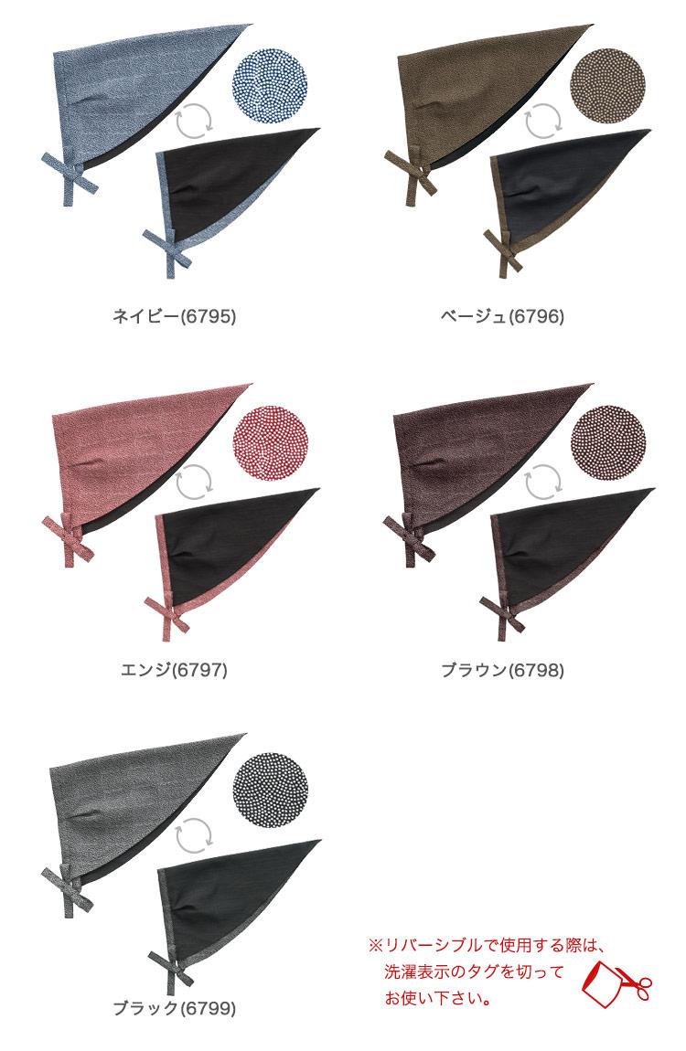 三角巾 33-JA6795(6796 6797 6798 6799)カラーバリエーション画像