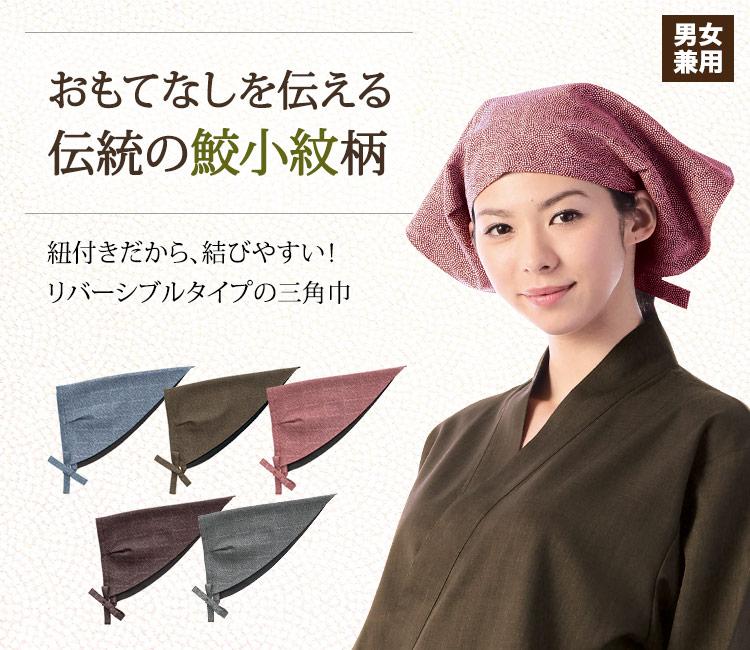 おもてなしを伝える伝統の鮫小紋柄の三角巾