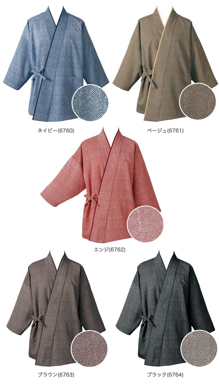 茶衣着/着物(33-JT6760)のカラーバリエーション