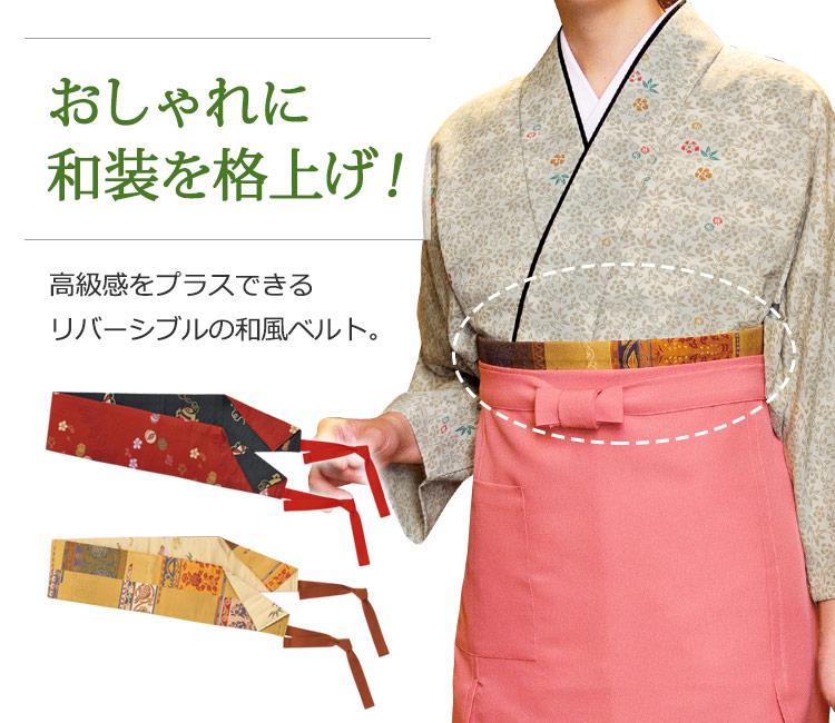 和装をおしゃれに格上げするリーズナブルタイプの和風ベルト