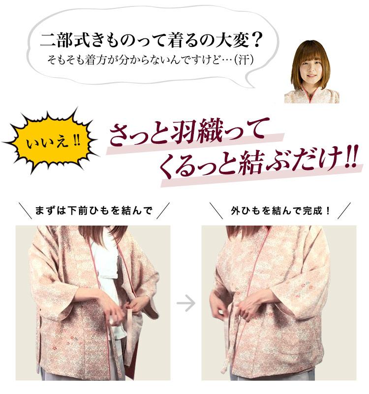 簡単に和の装いができる!二部式きもの(上衣)(33-OD253)