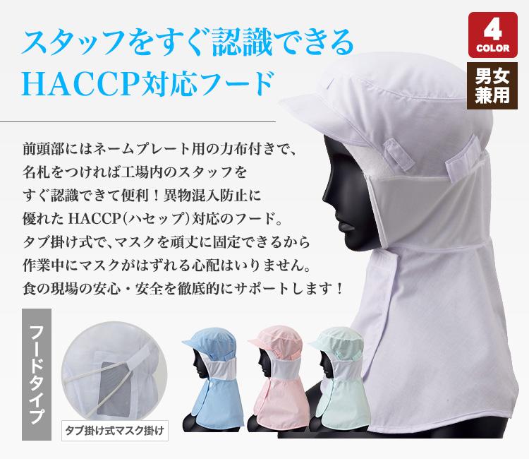 HACCP対応のフード