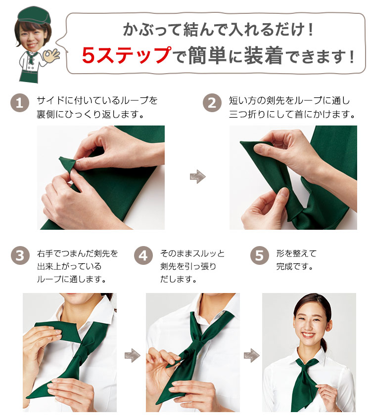コックタイ(34-fa9199)の着用方法