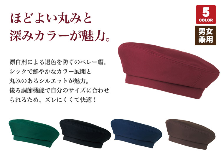 色落ちしないベレー帽(34-FA9666)