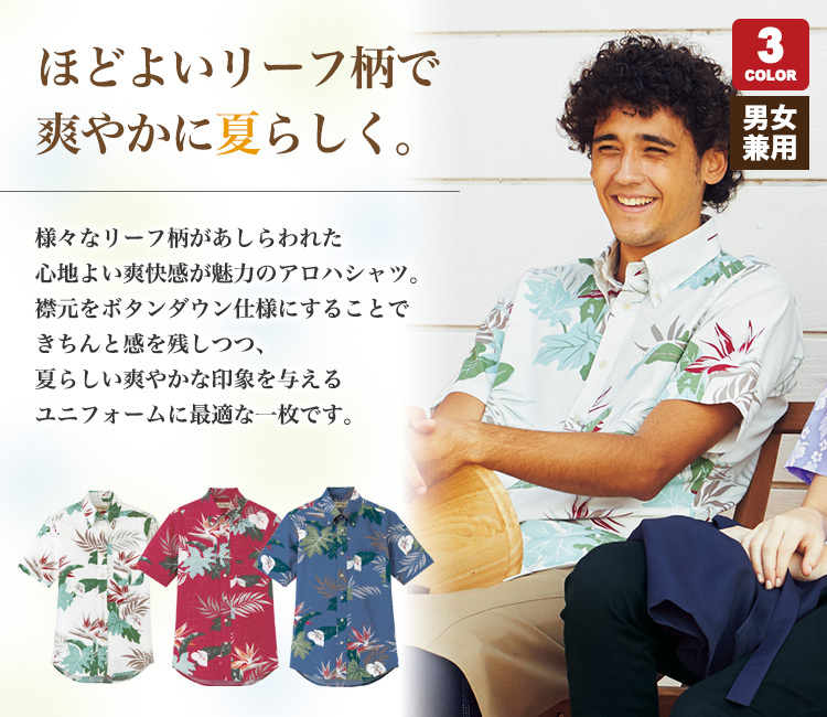 リーフ柄が爽やかなアロハシャツ
