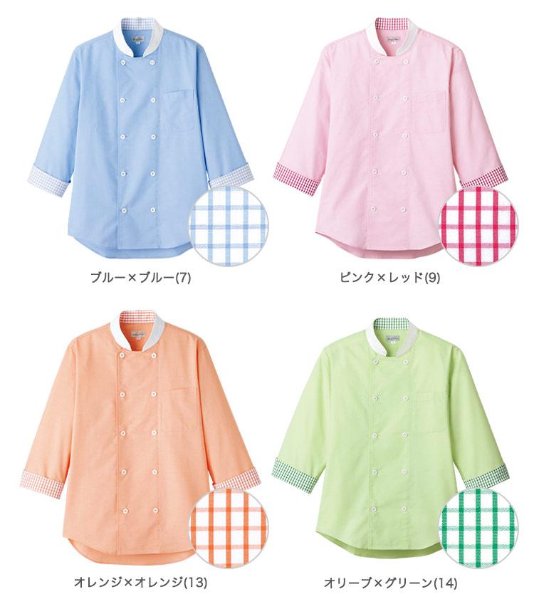 コックシャツ(34-FB4522U)のカラーバリエーション