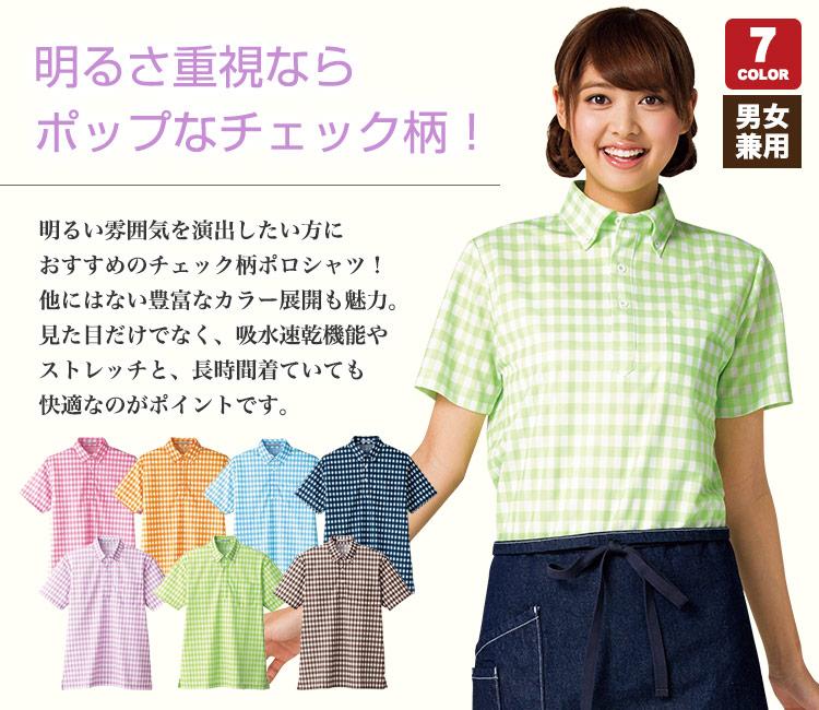 明るい雰囲気のチェックポロシャツ(34-fb4523u)