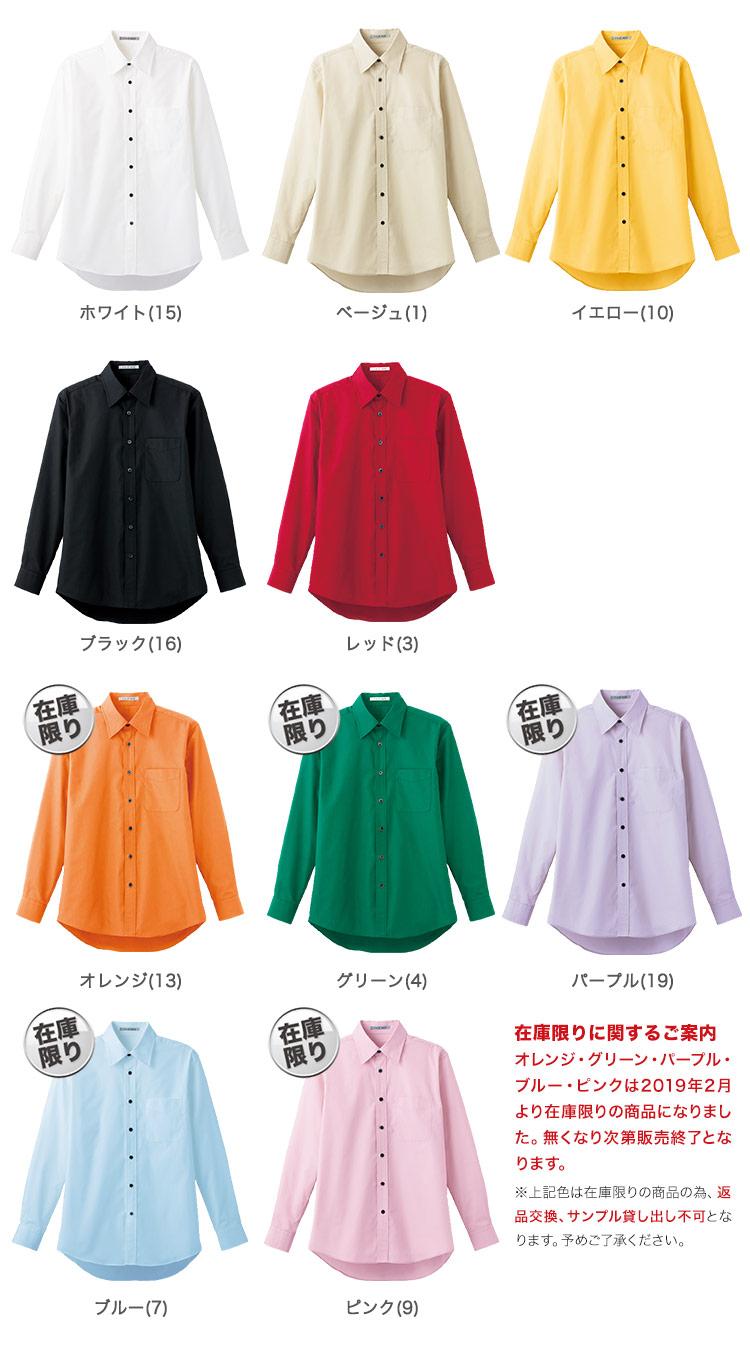 ブロードレギュラーカラー長袖シャツ(34-FB4526U)のカラーバリエーション