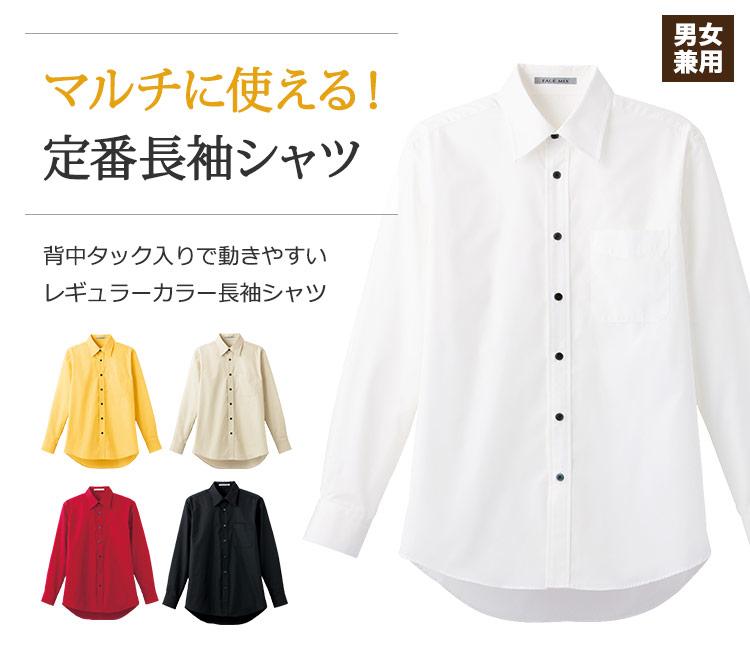 マルチに使えるレギュラーカラー長袖シャツ