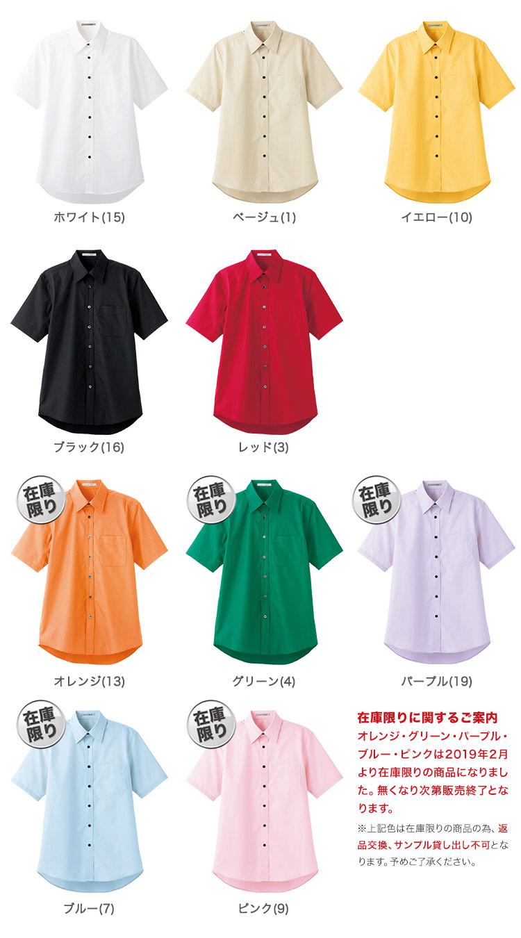 ブロードレギュラーカラー半袖シャツ(34-FB4527U)のカラーバリエーション