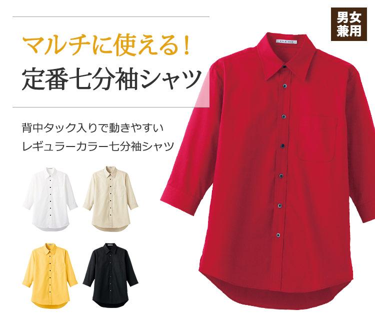 マルチに使えるレギュラーカラー七分袖シャツ