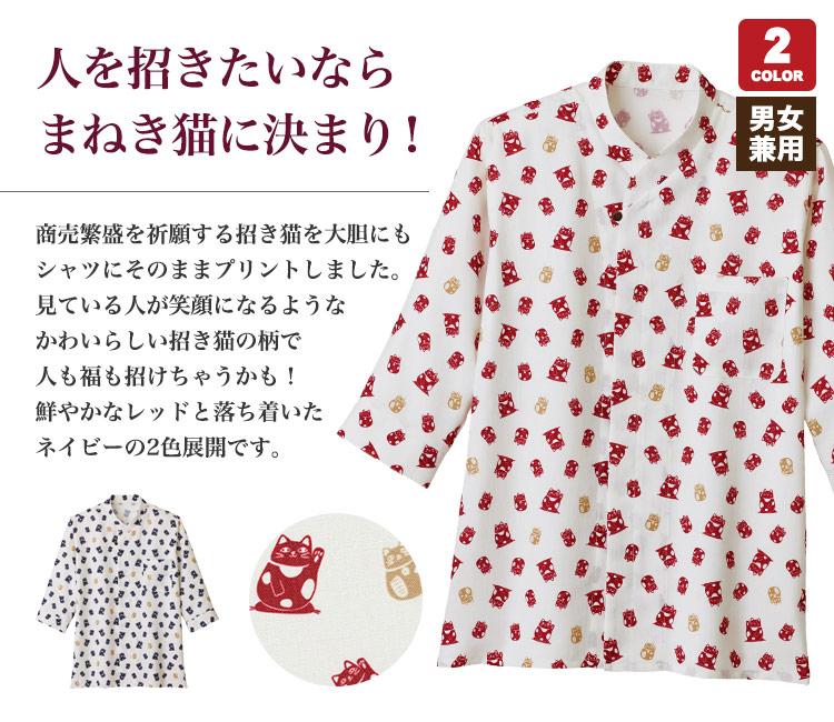 招き猫柄の和風シャツ(34-FB4537U)