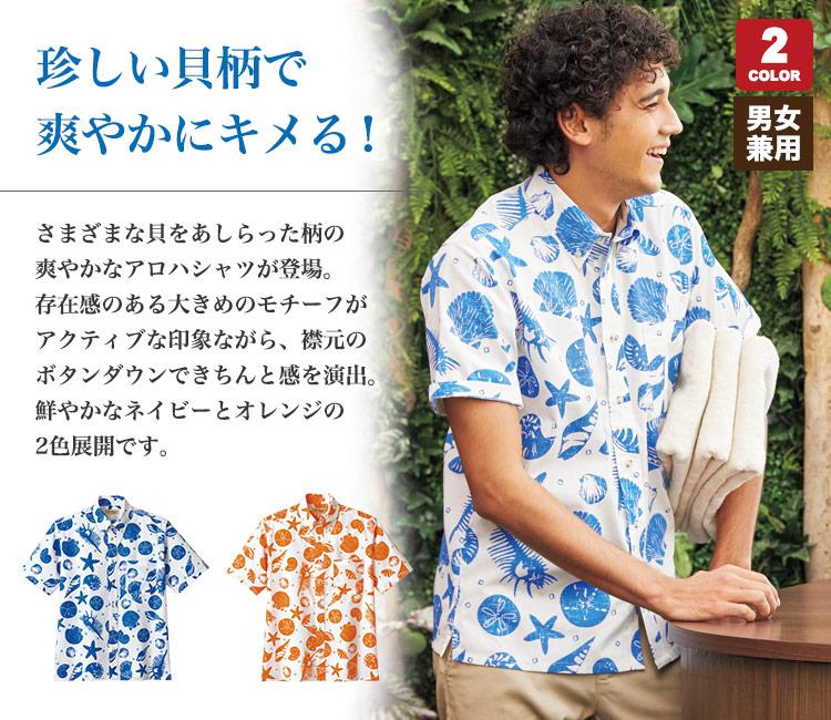 珍しい貝柄の爽やかアロハシャツ(34-FB4541U)