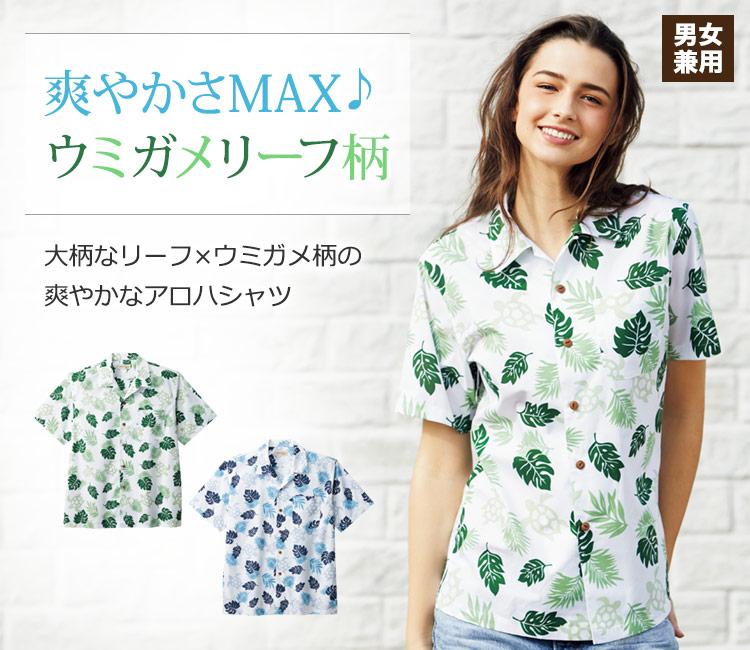 爽やかさMAX♪ウミガメリーフ柄のアロハシャツ