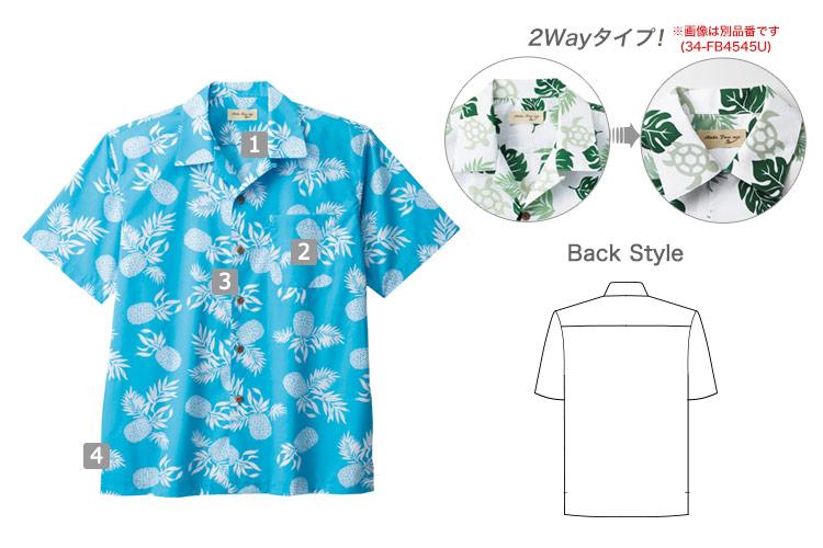 パイナップル柄アロハシャツ(34-FB4546U)のおすすめポイント