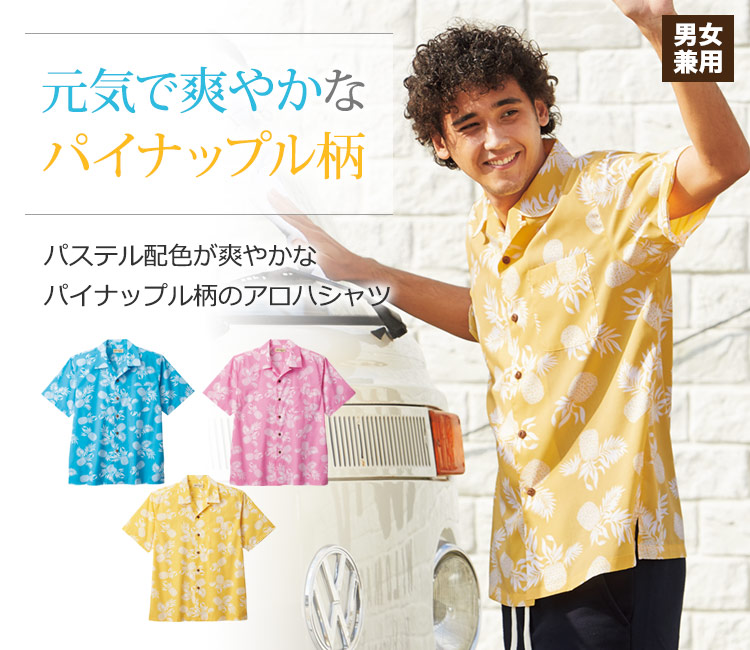 元気な印象を与えるパイナップル柄のアロハシャツ