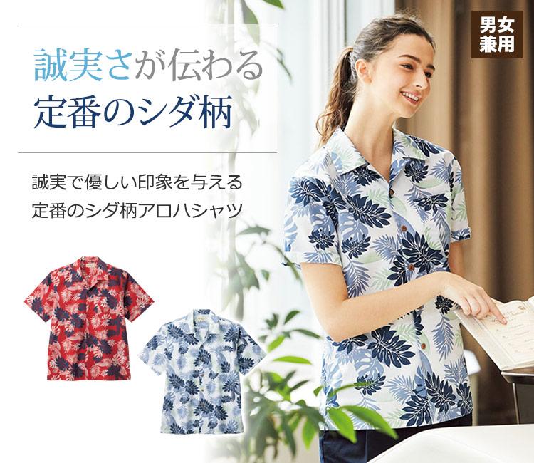 誠実で優しい印象を与えるシダ柄のアロハシャツ