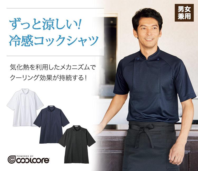 革新的な冷感素材クールコアを採用!気化熱を利用して冷却するからクーリング効果がずっと続くニットコックシャツ。