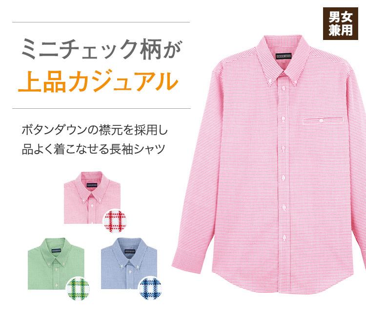 ミニチェック柄が上品でカジュアルなボタンダウン長袖シャツ