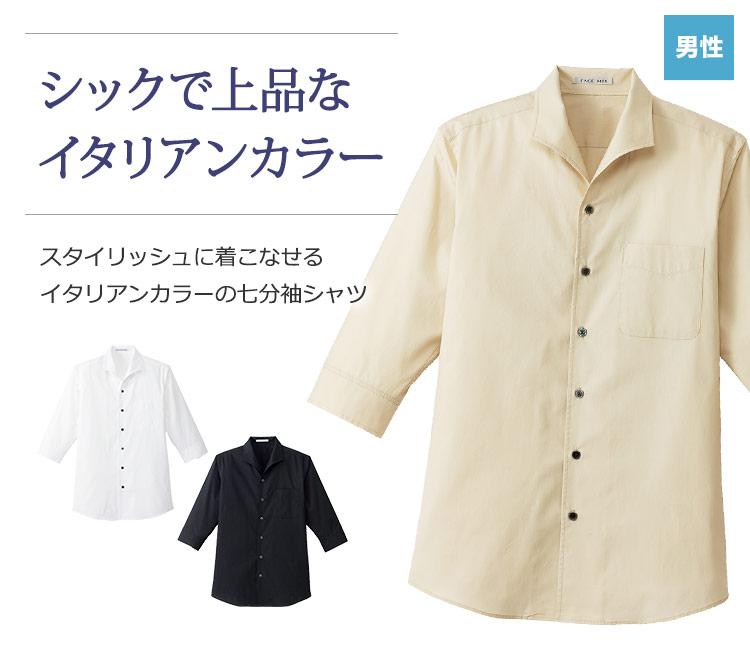 シックで上品なイタリアンカラー七分袖シャツ