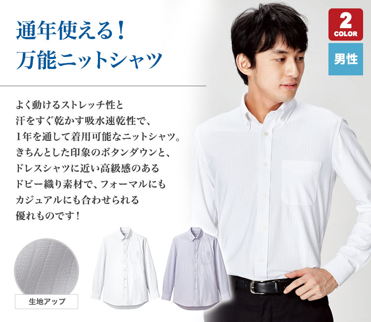 ボタンダウンタイプの男性用長袖ニットシャツ(34-fb5038m)