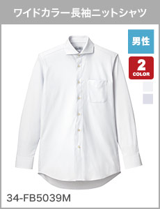 珍しいワイドカラータイプの男性用長袖ニットシャツ(34-fb5039m)
