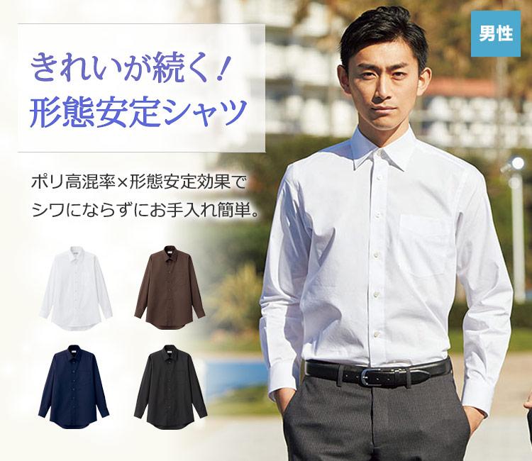 毎日のお手入れも安心!ポリエステル高混率×形態安定効果でシワになりにくく、きれいが続く長袖シャツ