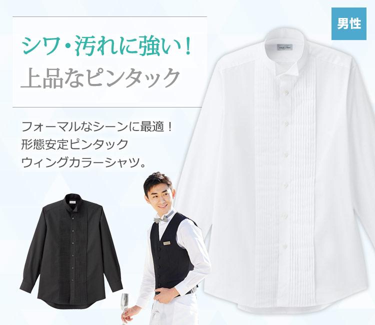 シワ・汚れに強い!上品なピンタックウィングカラーシャツ