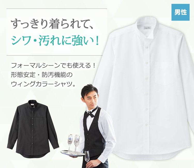すっきり着られて、シワ・汚れに強いウィングカラーシャツ