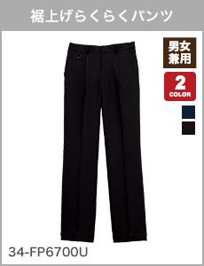 ボンマックスの裾上げらくらくパンツ(34-FP6700U)