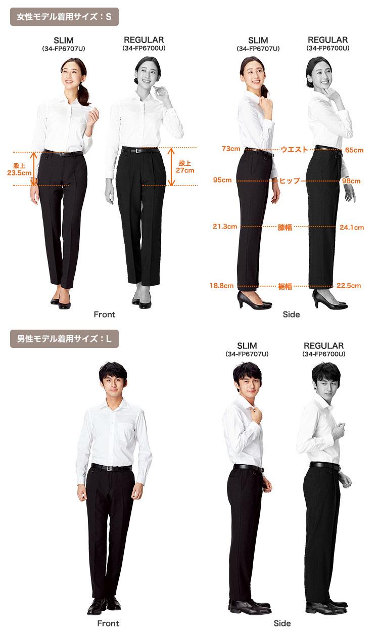 裾上げらくらくスリムパンツ(34-FP6707U)と従来品との差