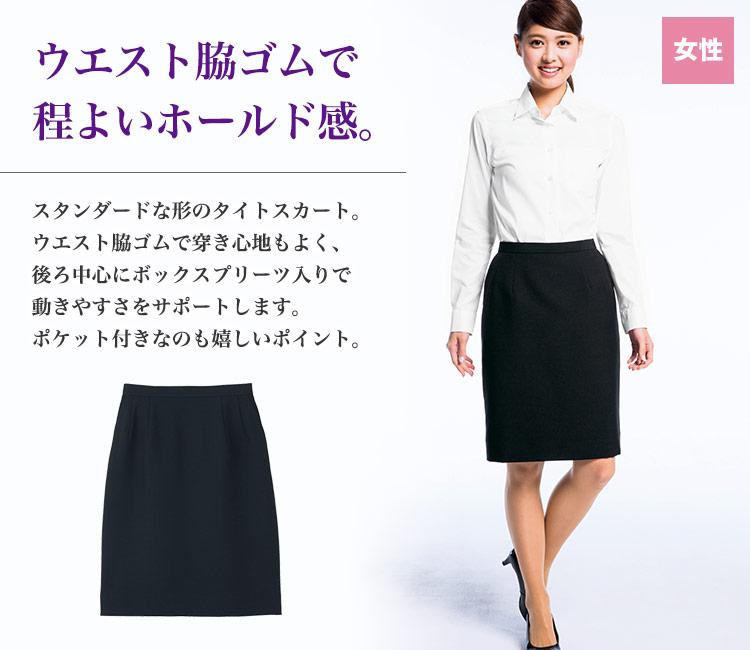 スタンダードなシルエットのタイトスカート(34-FS2009L)