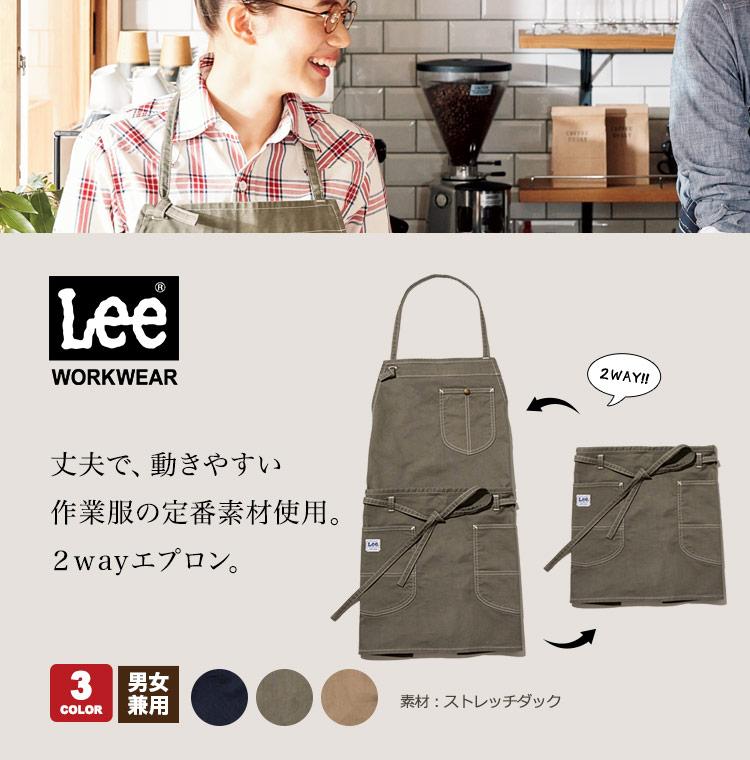 Lee2Wayエプロン