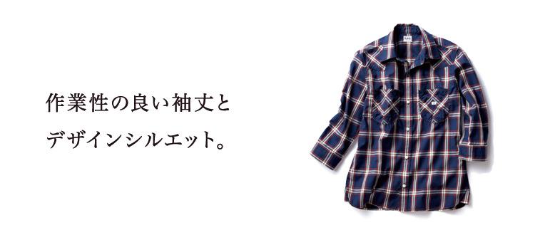 Leeウエスタンシャツ