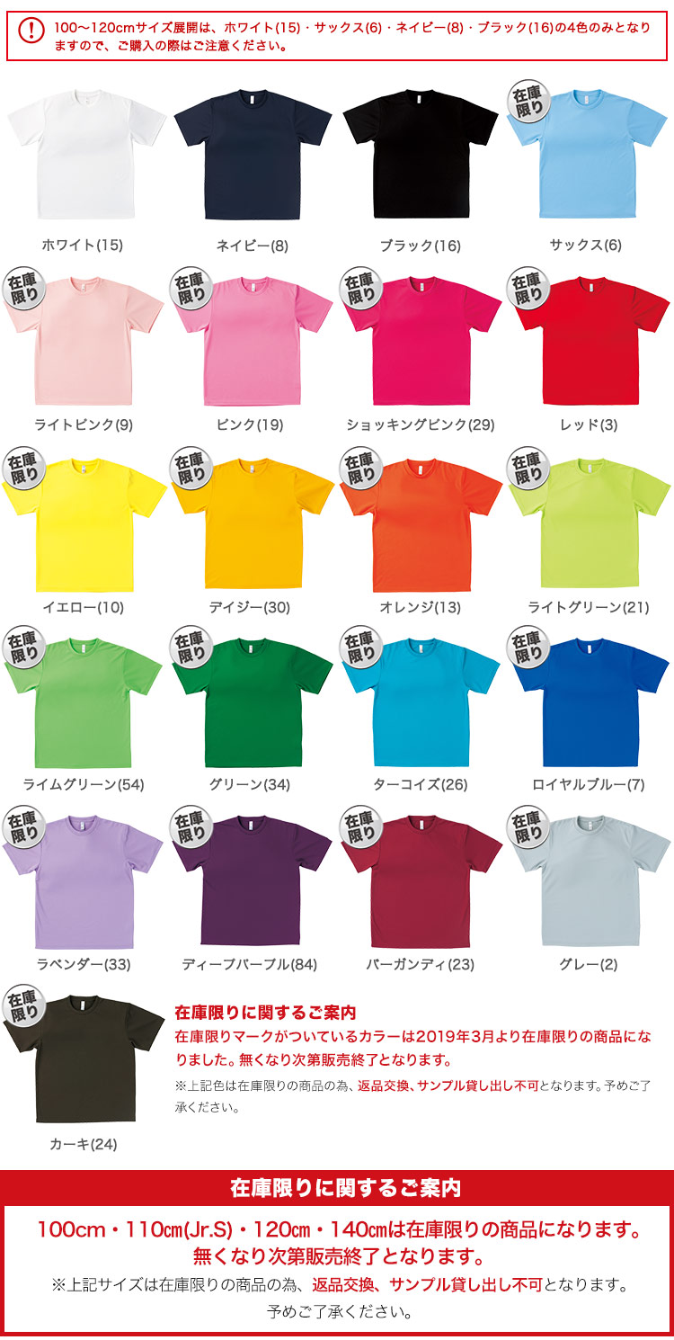 豊富なカラーバリエーションとサイズ展開で幅広い世代で揃えられるTシャツ(34-ms1136)