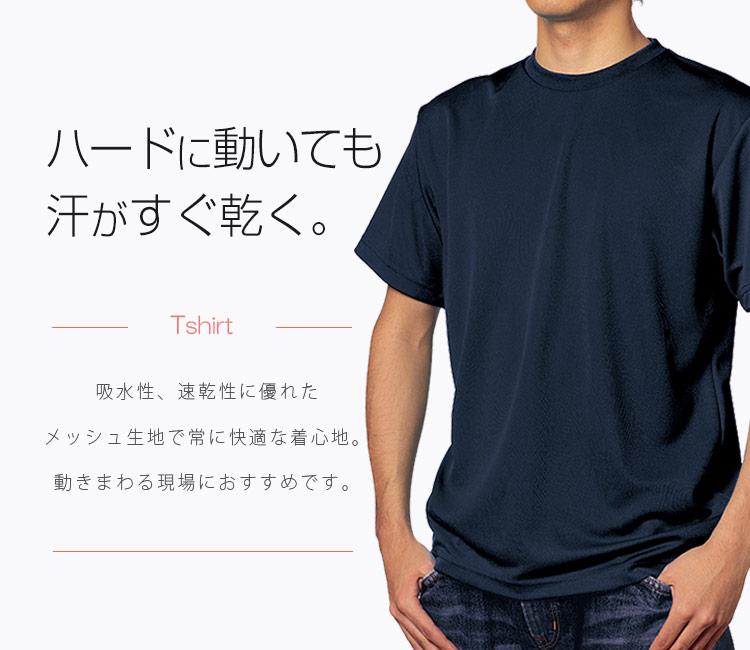ボンマックス(LIFEMAX)吸水性、速乾性に優れたメッシュ生地のドライTシャツ(34-ms1136)