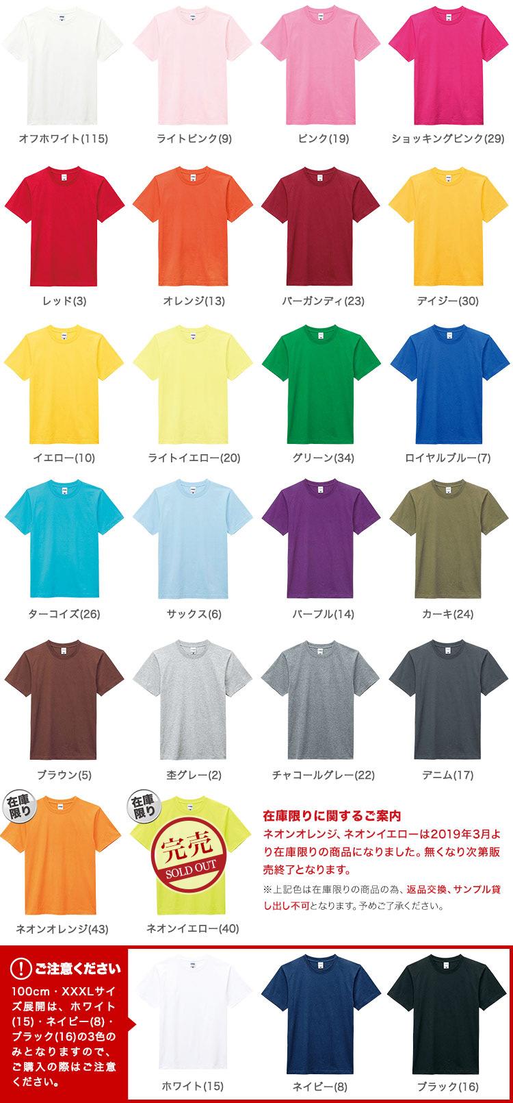 豊富なカラーバリエーションとサイズ展開で幅広い世代で揃えられるTシャツ(34-ms1148)