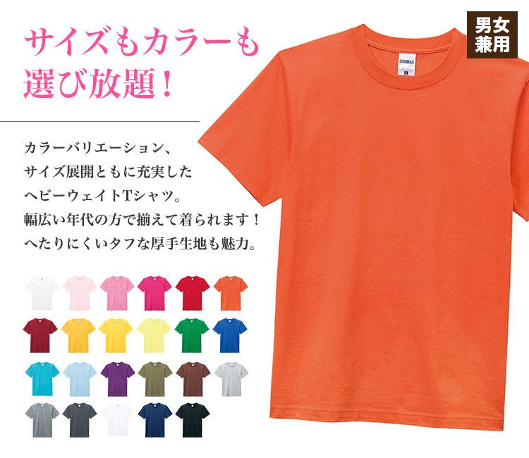 フィット感がずっとヘタらないタフなヘビーウェイトTシャツ(34-ms1148)