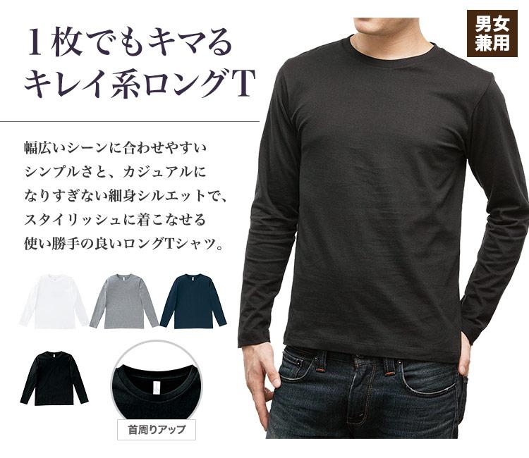 細身でシルエットがキレイ目のロングTシャツ(34-ms1605)