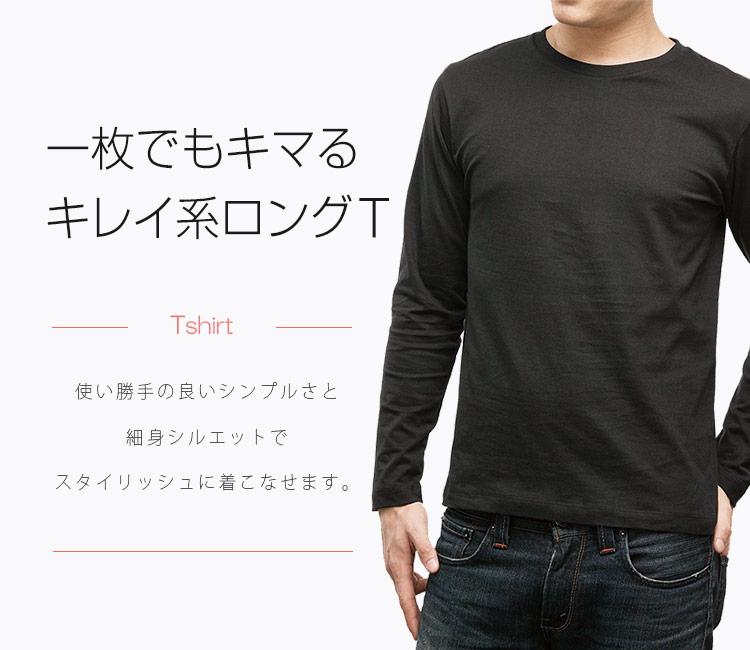 ボンマックス(LIFEMAX)細身でシルエットがキレイ目のロングTシャツ(34-ms1605)