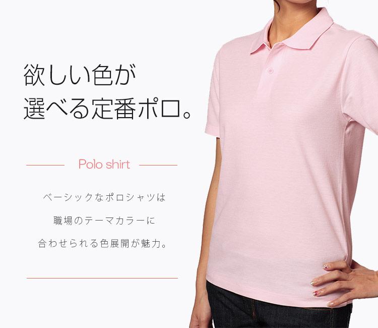 イベントやユニフォームに最適なポケット無し定番ポロシャツ(34-ms3108)