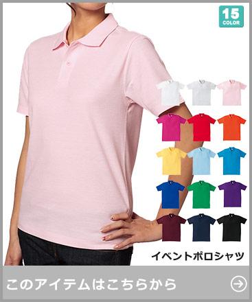 イベントポロシャツ(34-MS3108)