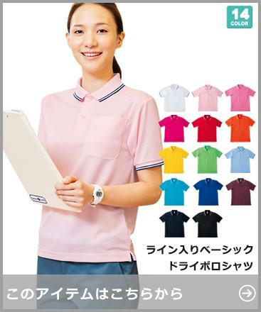ライン入りベーシックドライポロシャツ 男女兼用(34-MS3112)