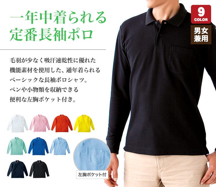 通年着られるポケット付き長袖ポロシャツ(34-ms3115)
